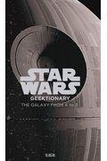 STAR WARS GEEKTIONARY THE GALAXY FROM A to Zの本