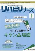 リハビリナース Vol.13 No.1(2020 1)の本