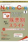 ニュートリションケア vol.13 no.1(2020 1)の本