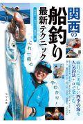 これ一冊で丸わかり!関西の船釣り最新テクニックの本