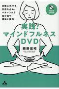 DVD>実践!マインドフルネスDVDの本
