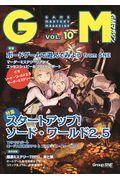 ゲームマスタリーマガジン VOL.10の本