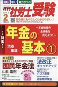 月刊 社労士受験 2020年 02月号の本