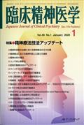臨床精神医学 2020年 01月号の本