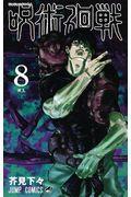呪術廻戦 8の本