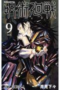 呪術廻戦 9の本