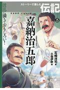 嘉納治五郎の本