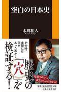 空白の日本史の本