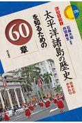 太平洋諸島の歴史を知るための60章の本