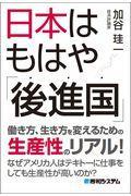 日本はもはや「後進国」の本