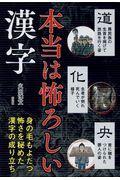 本当は怖ろしい漢字の本