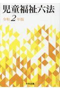 児童福祉六法 令和2年版の本