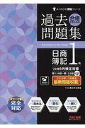 合格するための過去問題集日商簿記1級 '20年6月検定対策の本