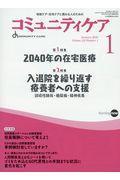 コミュニティケア 2020年1月号(Vol.22 No.1)の本