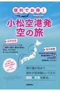 小松空港発空の旅の本