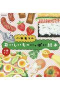 小西英子のおいしいものいっぱい絵本(4冊セット)の本