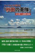 フィリピンに消えた「秋田の軍隊」の本