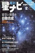 月刊 星ナビ 2020年 02月号の本