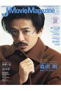J Movie Magazine Vol.55の本