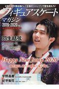 フィギュアスケートマガジン2019ー2020 Vol.5の本