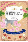風柳荘のアンの本