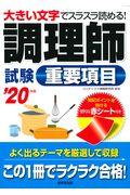調理師試験重要項目 '20年版の本