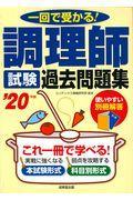 調理師試験過去問題集 '20年版の本