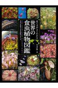 世界の食虫植物図鑑の本