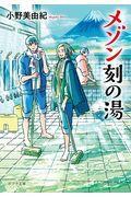 メゾン刻の湯の本