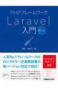 第2版 PHPフレームワークLaravel入門の本