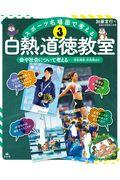 スポーツ名場面で考える白熱道徳教室 3の本