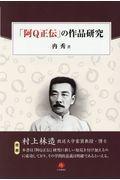 「阿Q正伝」の作品研究の本