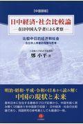 中国語版 日中経済・社会比較論の本