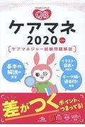 第13版 クエスチョン・バンクケアマネ 2020の本