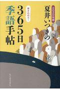 夏井いつきの365日季語手帖 2020年版の本