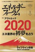 エネルギーフォーラム 2020年 01月号の本