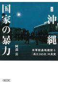 ルポ沖縄 国家の暴力の本