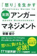 実践アンガーマネジメントの本