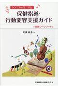 シンプル&ミニマム保健指導・行動変容支援ガイドの本