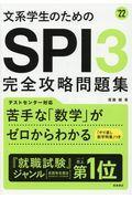 文系学生のためのSPI3完全攻略問題集 '22の本