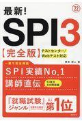 最新!SPI3〈完全版〉 '22の本
