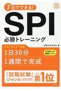 7日でできる!SPI必勝トレーニング '22の本