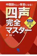 中国語らしい発音になる!四声完全マスターの本