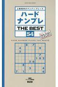 ハードナンプレTHE BEST 54の本