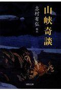 山峡奇談の本