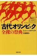 古代オリンピックの本