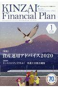KINZAI Financial Plan No.419(2020年.1月号)の本
