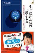 すぐ怠ける脳の動かし方の本