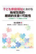 子ども家庭福祉における地域包括的・継続的支援の可能性の本