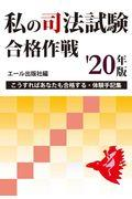 私の司法試験合格作戦 '20年版の本